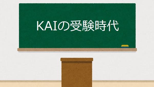 KAIの受験時代