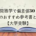 【短期間独学で偏差値30→70】現代文のおすすめ参考書と勉強法【大学受験】