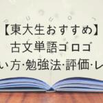 【東大生おすすめ】古文単語ゴロゴの使い方・勉強法・評価・レベル
