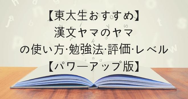 【東大生おすすめ】漢文ヤマのヤマの使い方・勉強法・評価・レベル【パワーアップ版】