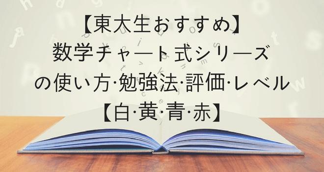 【東大生おすすめ】数学チャート式シリーズの使い方・勉強法・評価・レベル【白・黄・青・赤】