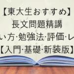 【東大生おすすめ】長文問題精講の使い方・勉強法・評価・レベル【入門・基礎・新装版】