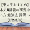 【東大生おすすめ】日本史B講義の実況中継の使い方・勉強法・評価・レベル【1/2/3/4】