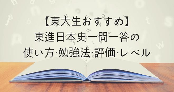 【東大生おすすめ】東進日本史一問一答の使い方・勉強法・評価・レベル【完全版】