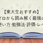 【東大生おすすめ】船口のゼロから読み解く最強の現代文の使い方・勉強法・評価・レベル
