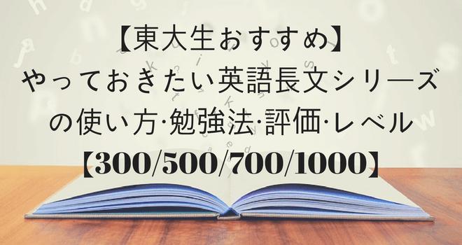 【東大生おすすめ】やっておきたい英語長文シリーズの使い方・勉強法・評価・レベル【300/500/700/1000】
