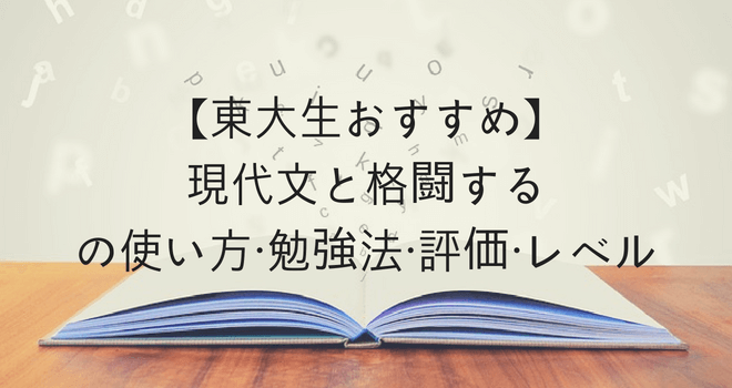 【東大生おすすめ】現代文と格闘するの使い方・勉強法・評価・レベル