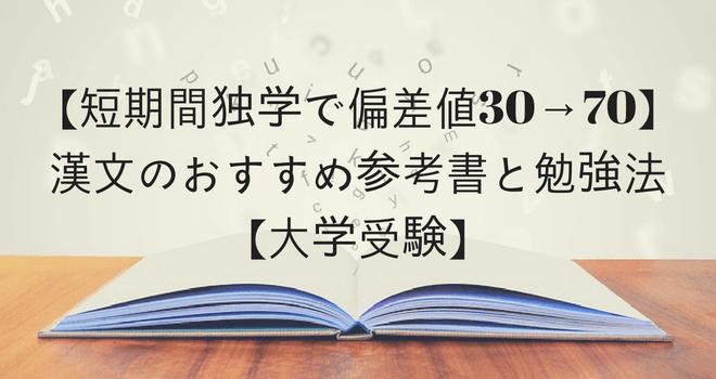 【短期間独学で偏差値30→70】漢文のおすすめ参考書と勉強法【大学受験】