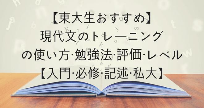 【東大生おすすめ】現代文のトレーニングの使い方・勉強法・評価・レベル【入門・必修・記述・私大】