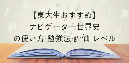 【東大生おすすめ】ナビゲーター世界史の使い方・勉強法・評価・レベル