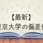 【最新2018年】東京大学の偏差値【科類ランキング・キャンパス情報など】