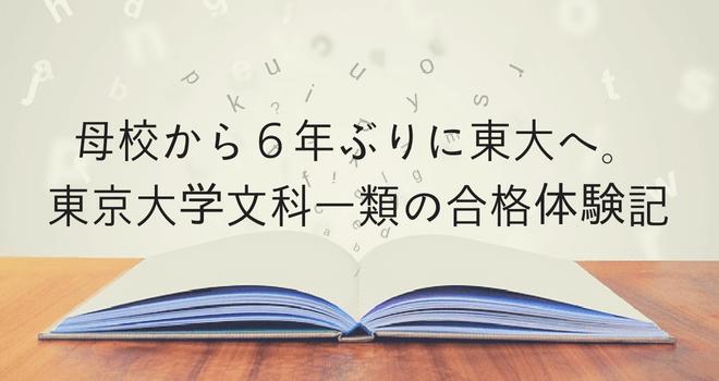 母校から6年ぶりに東大へ。東京大学文科一類の合格体験記
