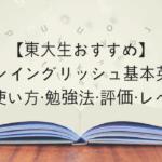 【東大生おすすめ】ドラゴンイングリッシュ基本英文100の使い方・勉強法・評価・レベル