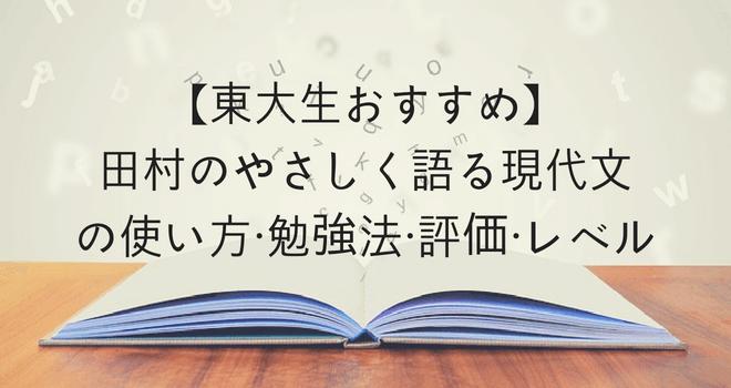 【東大生おすすめ】田村のやさしく語る現代文の使い方・勉強法・評価・レベル