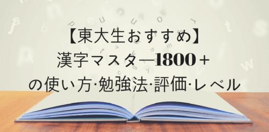 【東大生おすすめ】漢字マスター1800+の使い方・勉強法・評価・レベル