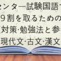 センター試験国語で9割を取るための最短対策・勉強法と参考書【現代文・古文・漢文】