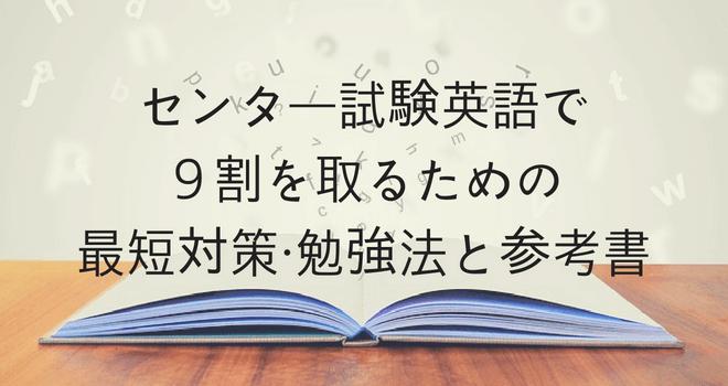 センター試験英語で9割を取るための最短対策・勉強法と参考書