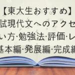 【東大生おすすめ】入試現代文へのアクセスの使い方・勉強法・評価・レベル【基本編・発展編・完成編】