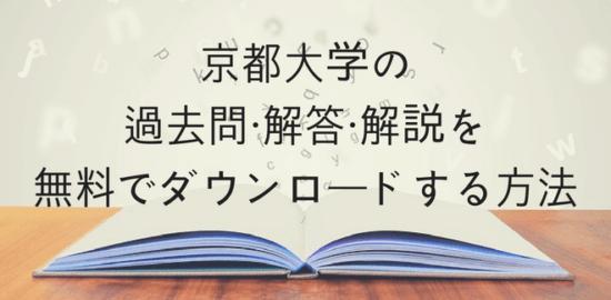 京都大学の過去問・解答・解説を無料でダウンロードする方法