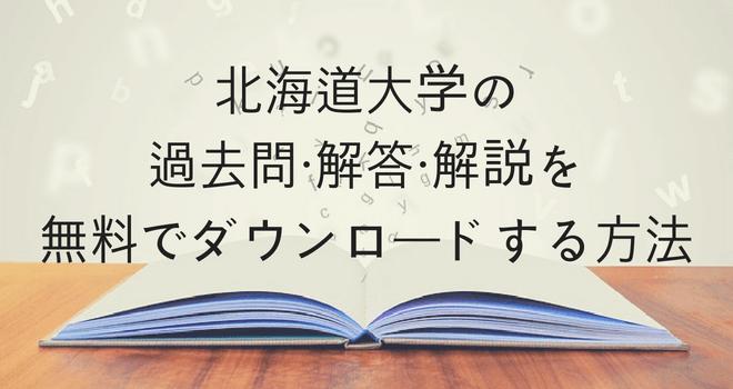 北海道大学の過去問・解答・解説を無料でダウンロードする方法
