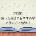 【王道】参考書を使った英語のおすすめ学習ルートと使い方と勉強法