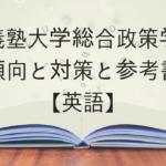 慶應義塾大学総合政策学部の傾向と対策と参考書【英語】