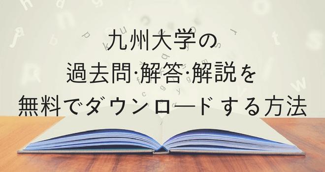 九州大学の過去問・解答・解説を無料でダウンロードする方法
