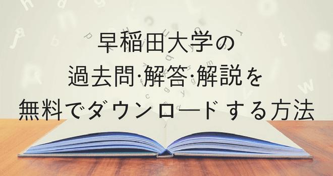 早稲田大学の過去問・解答・解説を無料でダウンロードする方法
