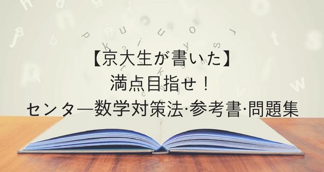 【京大生が書いた】満点目指せ!センター数学対策法・参考書・問題集