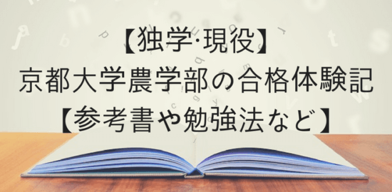 【独学・現役】京都大学農学部の合格体験記♪【参考書や勉強法など】
