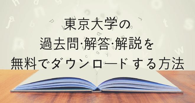 東京大学の過去問・解答・解説を無料でダウンロードする方法