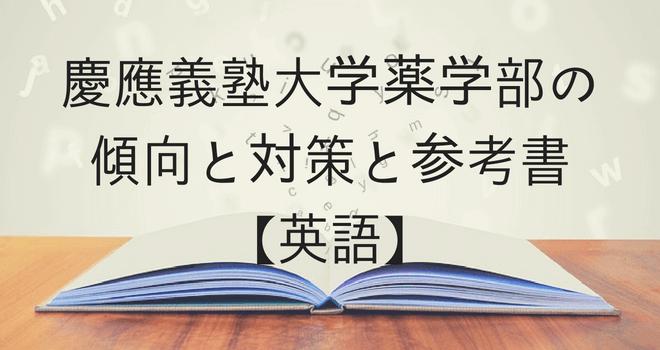 慶應義塾大学薬学部の傾向と対策と参考書【英語】