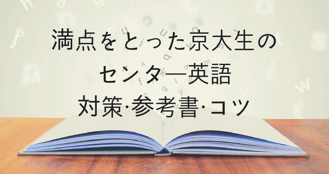 満点をとった京大生のセンター英語対策・参考書・コツ