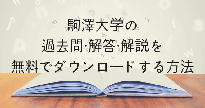 駒澤大学の過去問・解答・解説を無料でダウンロードする方法