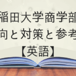 早稲田大学商学部の傾向と対策と参考書【英語】