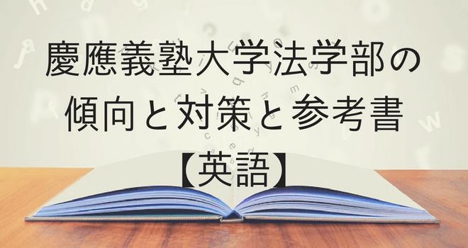 慶應義塾大学法学部の傾向と対策と参考書【英語】