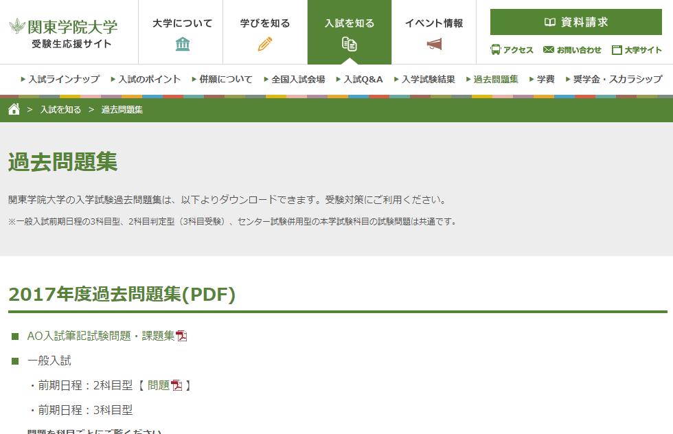 関西学院大学受験生応援サイト