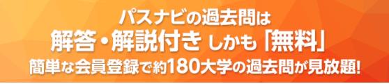 名古屋大学の過去問はパスナビ