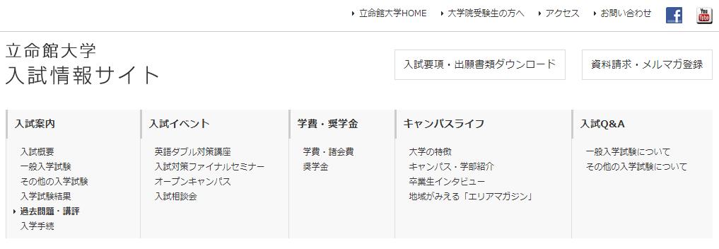 立命館大学入試情報サイト