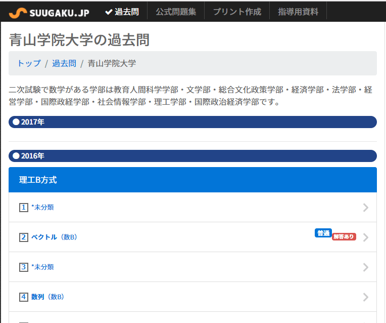 青山学院大学の過去問・解答・解説を無料でダウンロードする方法