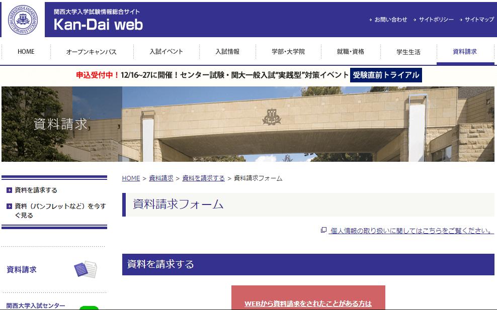 Kan-Dai-Web