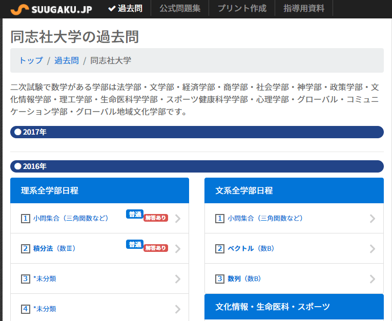 SUUGAKU.JP