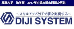 DIJI SYSTEM