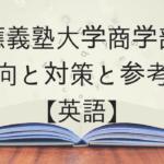 慶應義塾大学商学部の傾向と対策と参考書【英語】
