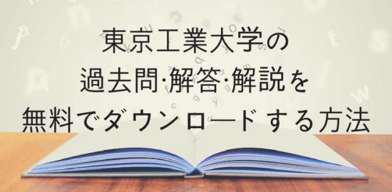 東京工業大学の過去問・解答・解説を無料でダウンロードする方法