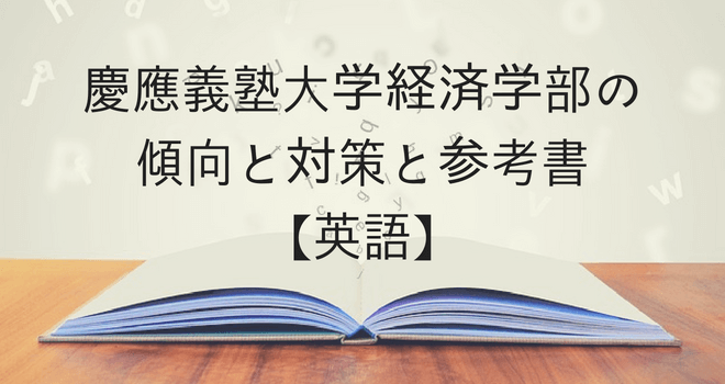慶應義塾大学経済学部の傾向と対策と参考書【英語】