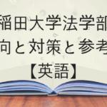 早稲田大学法学部の傾向と対策と参考書【英語】