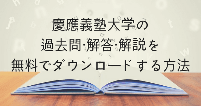 慶應義塾大学の過去問・解答・解説を無料でダウンロードする方法