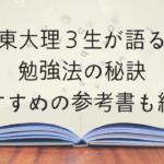 東大理3生が語る勉強法の秘訣【おすすめの参考書も紹介】