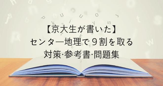 【京大生が書いた】センター地理で9割を取る対策・参考書・問題集